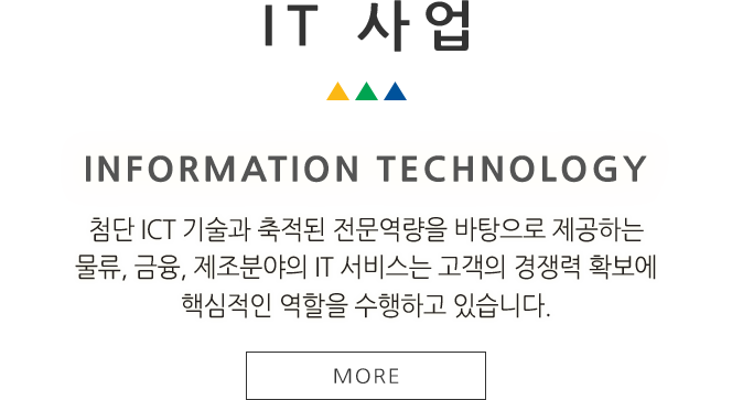 IT 사업부문 INFORMATION TECHNOLOGY